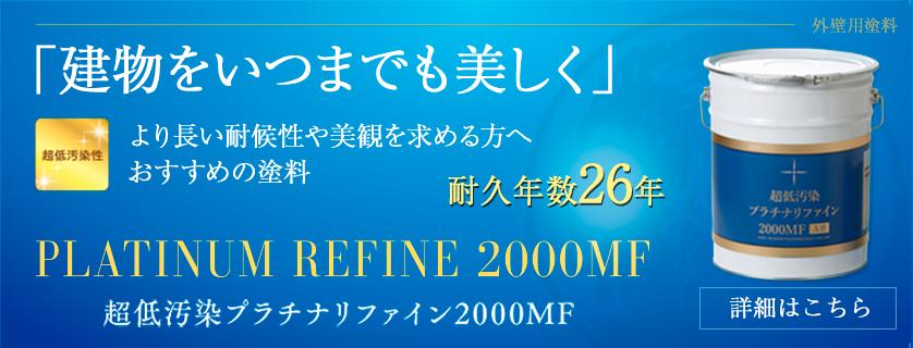 プラチナリファイン2000MF